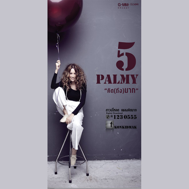 Palmy5-large