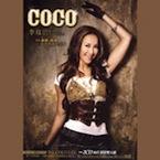 CocoLee-2CD-145px