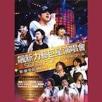 SonyFairTaiwan-145px